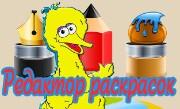 """'Редактор раскрасок' - Раскрой свои творческие способности в """"Редакторе раскрасок"""". Создавай свои раскраски, рисуя контур карандашом и каллиграфической кистью или меняй имеющиеся раскраски. ..."""