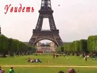 Путешествие по парижу видео