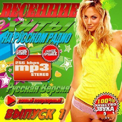 Весенние хиты на Русском радио