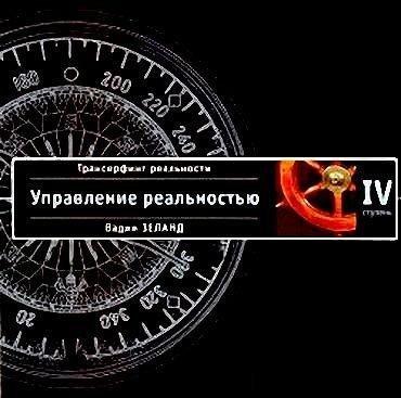 Вадим Зеланд - 4. Управление реальностью